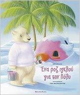 Ένα ροζ ιγκλού για την Πόλυ illustrated by Tina Macnaughton.